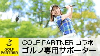 ゴルフ専用サポーター
