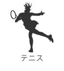 Tennins|テニス