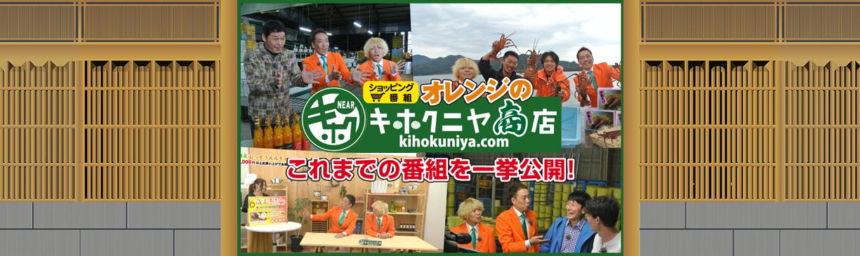 「オレンジのキホクニヤ商店」これまでの番組を一挙公開!