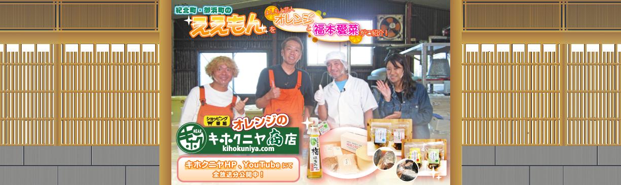 オレンジのキホクニヤ商店!紀北町・御浜町の旨いもんを紹介します!