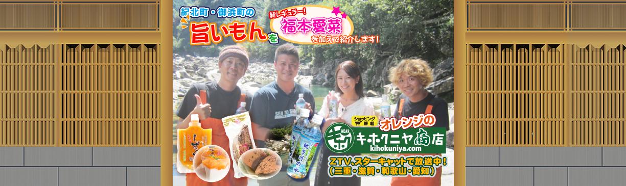 オレンジのキホクニヤ商店!新たなメンバーを加えて紀北町・御浜町の旨いもんを紹介します!