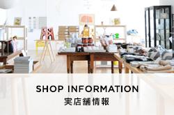 SHOP INFORMATION 実店舗情報