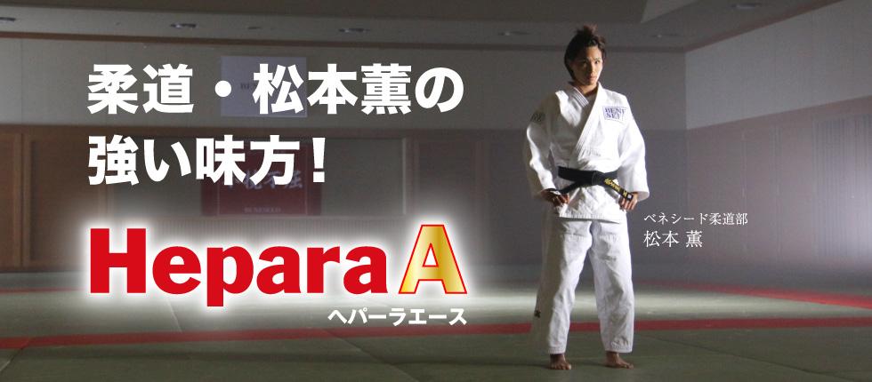 柔道・松本薫の強い味方 HeparaA ヘパーラエース
