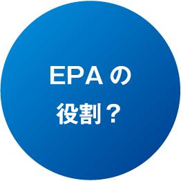 EPAの役割?