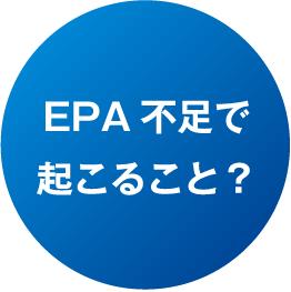 EPA不足で起こること?