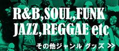 R&B SOUL FUNK JAZZ REGGAE