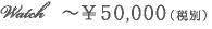 〜¥50,000(税別)