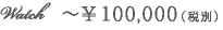 〜¥100,000(税別)