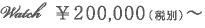 ¥200,000(税別)〜