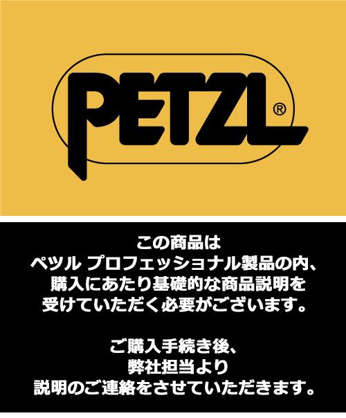 ペツル プロフェッショナル製品