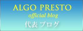 アルゴプレスト 代表 中山英之 ブログ