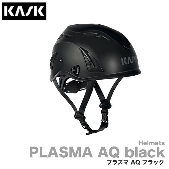 カスク,KASK,ヘルメット,プラズマ,AQ,plasma,EN397,ブラック,黒,ワーク,レスキュー,クライミング,マウンテニアリング