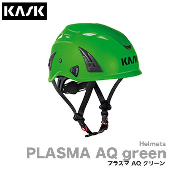 カスク,KASK,ヘルメット,プラズマ,AQ,plasma,EN397,グリーン,緑,ワーク,レスキュー,クライミング,マウンテニアリング