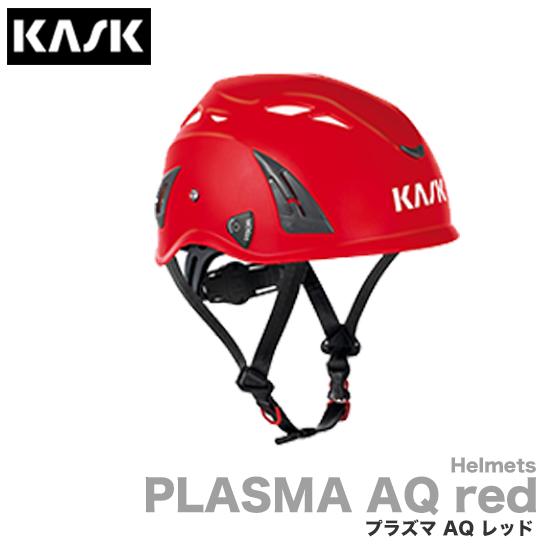 カスク,KASK,ヘルメット,プラズマ,AQ,plasma,EN397,赤,レッド,ワーク,レスキュー,クライミング,マウンテニアリング