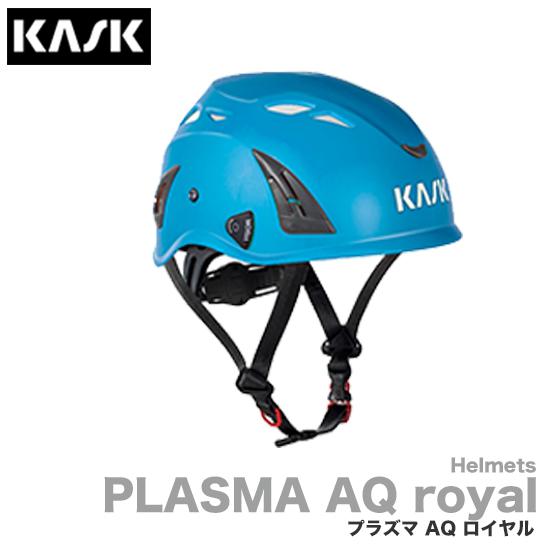 カスク,KASK,ヘルメット,プラズマ,AQ,plasma,EN397,ロイヤル,ブルー,水色,ワーク,レスキュー,クライミング,マウンテニアリング