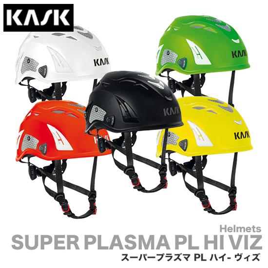 カスク,KASK,ヘルメット,スーパープラズマ,PL,ハイヴィズ,super,plasma,HI,VIZ,CE,EN,12492,ライム,グリーン,緑,lime,green