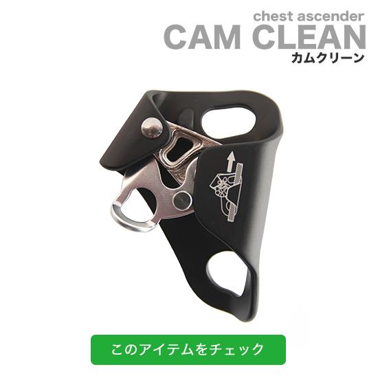 シンギングロック カムクリーン フルボディ ハーネス Singing rock cam clean