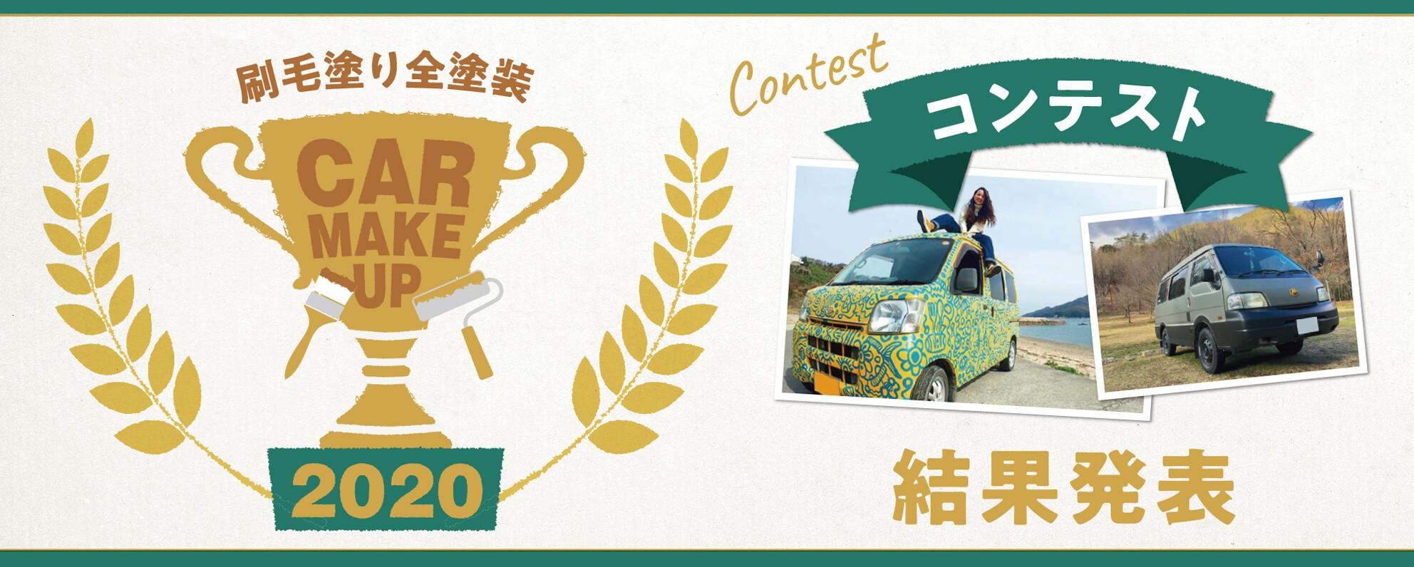 2019カーメイクアップコンテスト2020