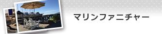 http://shop.nishiuramarina.com/?mode=cate&cbid=2057505&csid=0