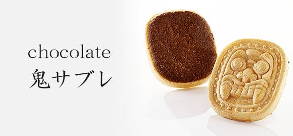 Chocolate鬼サブレ