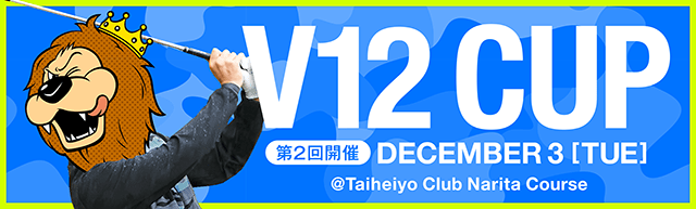 V12 CUP 12月3日(火)第2回開催