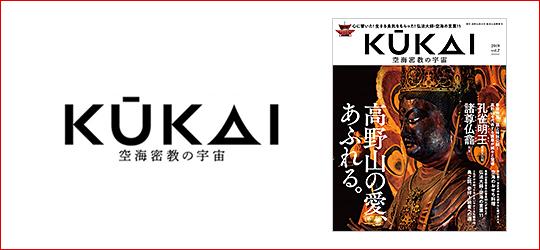 KUKAI 空海密教の世界