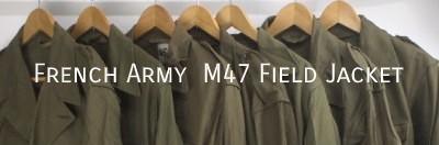 フランス軍M47