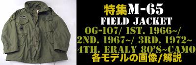 M-65ミリタリージャケット