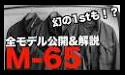 M-65フィールドジャケット,動画解説