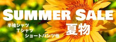 対象の夏物商品はこちら。