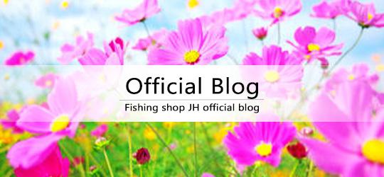 城峰釣具店公式ブログ
