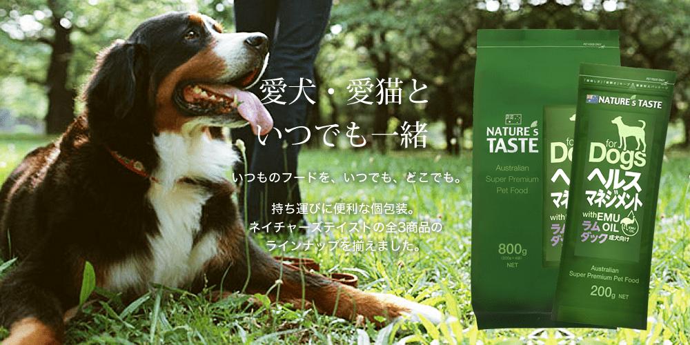 愛犬の健康と美容をエミューオイルがサポート