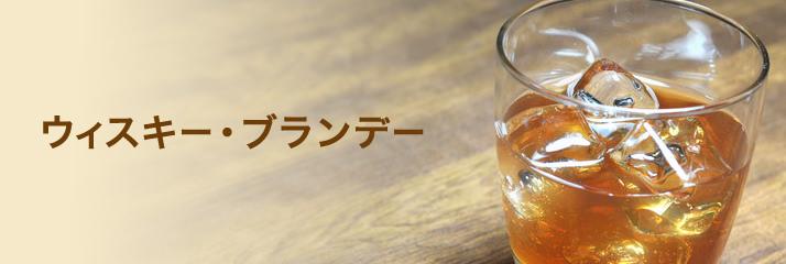 ウイスキー・ブランデー