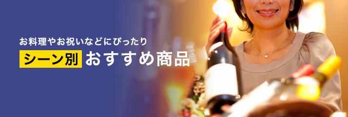 お料理やお祝いなどにぴったり:シーン別おすすめ商品