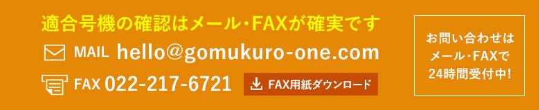 適合号機の確認はメール・FAXが確実です。お問い合わせはメール・FAXで24時間受付中!