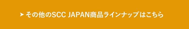 その他のSCC JAPAN商品ラインナップはこちら