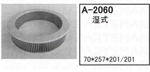 """A-2060"""