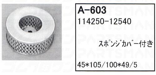 """A-603"""