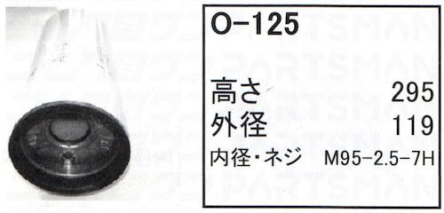 "O-125"" height="
