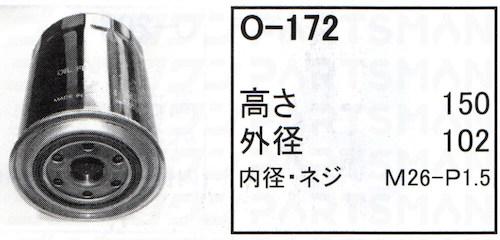 "O-172"" height="