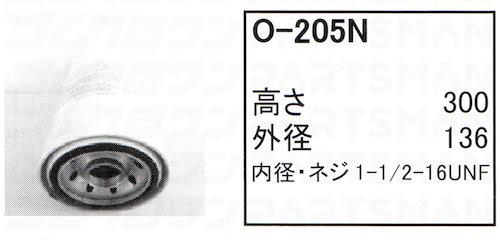 O-205N