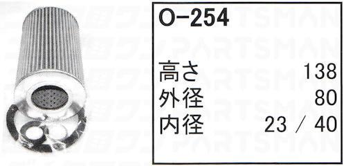 """O-254"""