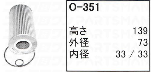"O-351"" height="