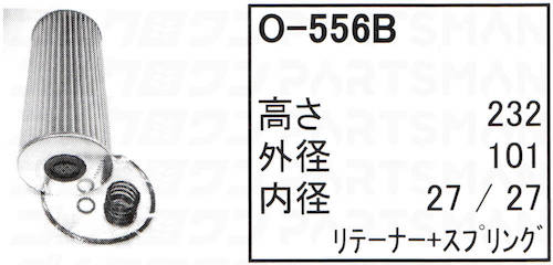 """O-556b"""" height="""