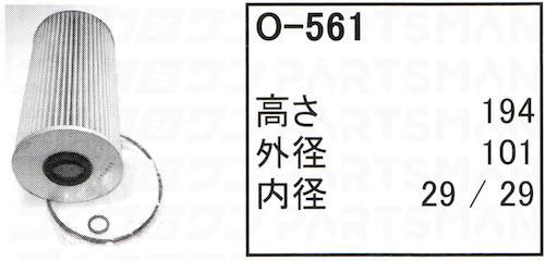 """O-561"""