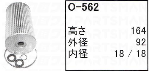 """O-562"""