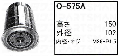 """""""O-575A"""""""