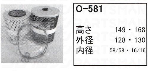 """O-581"""