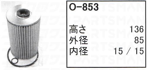 "O-853"" height="