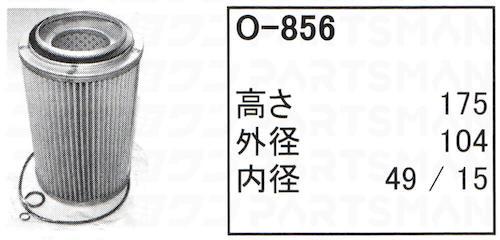"O-856"" height="